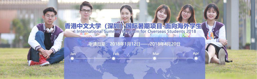 international-summer-program-2018